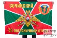 Флаг Сочинского 33-го погранотряда