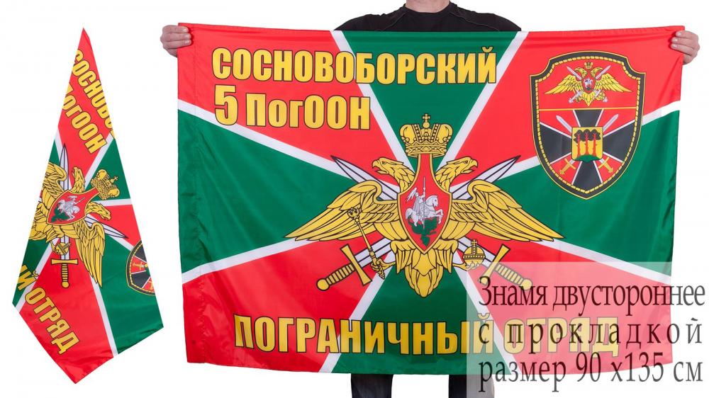 """Купить флаг """"Сосновоборский 5 погранотряд"""" в военторге Военпро"""