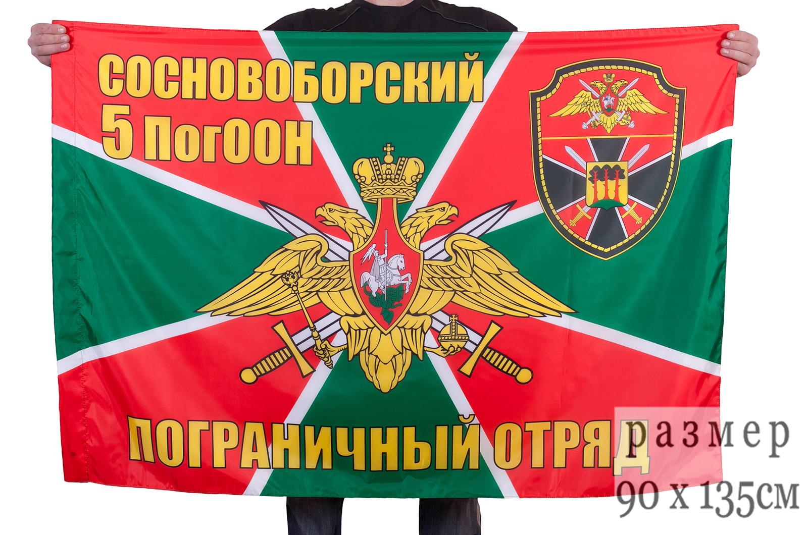 Флаг Сосновоборского 5 ПогООН