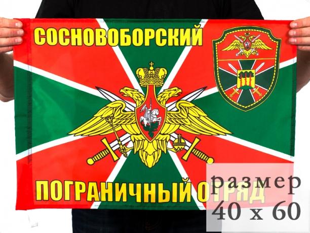 Флаг Сосновоборского погранотряда 40x60 см