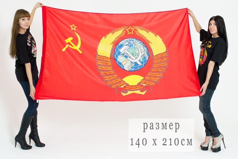 Флаг Советского Союза с Гербом 140x210