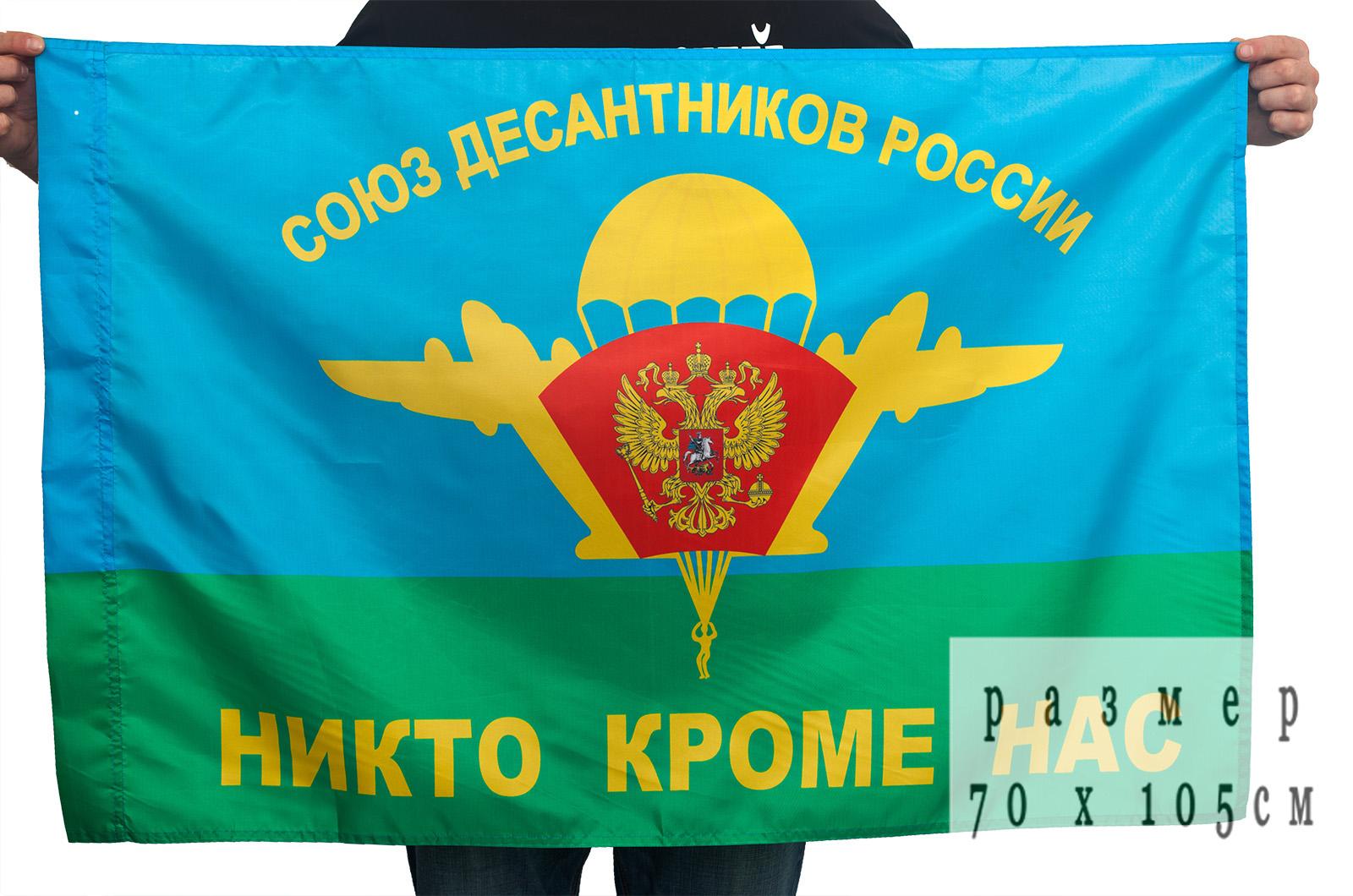 Двухсторонний флаг «Союз Десантников»