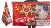 Флаг Ветерану ВОВ