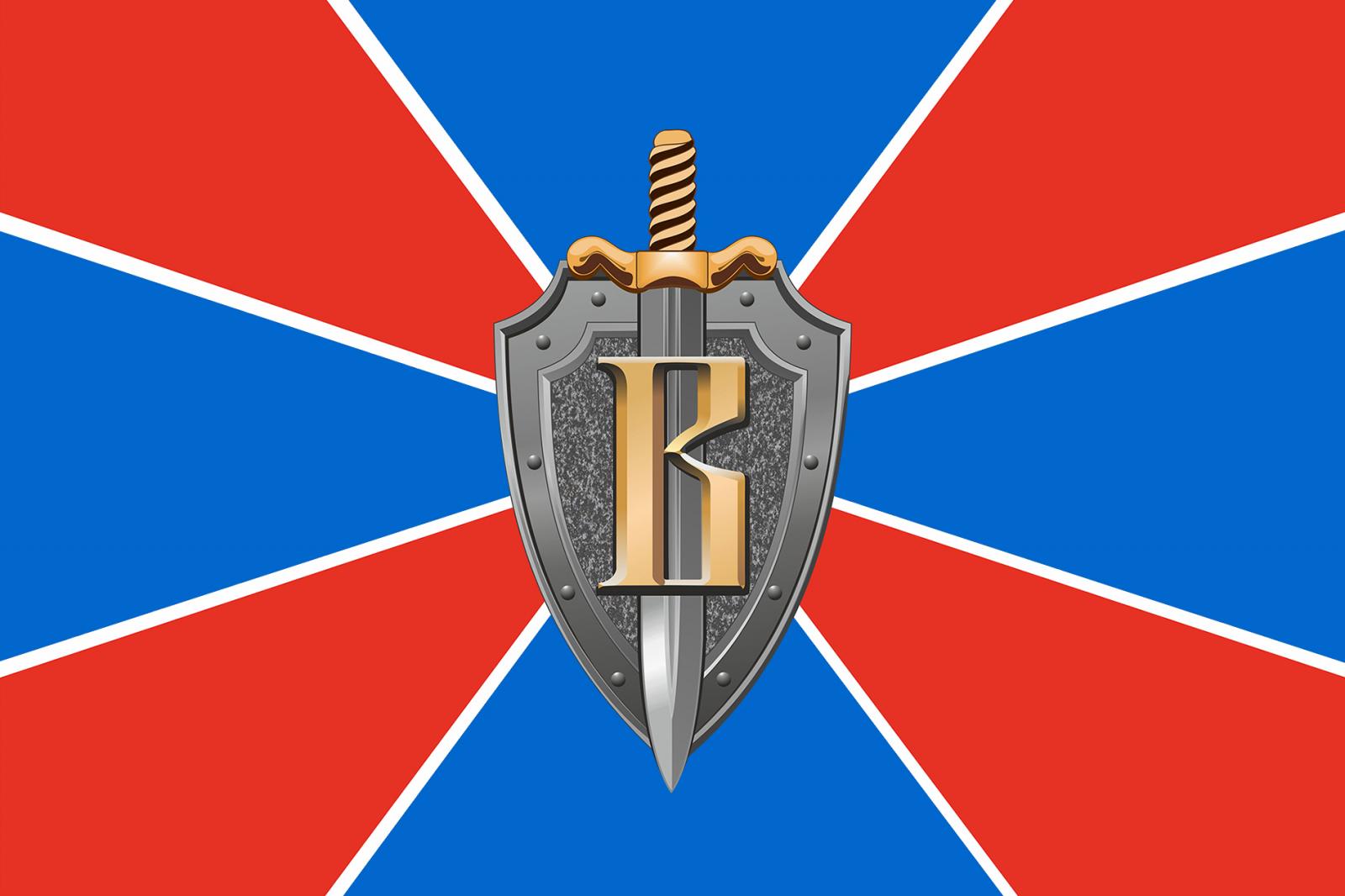 Знамя ФСБ РФ