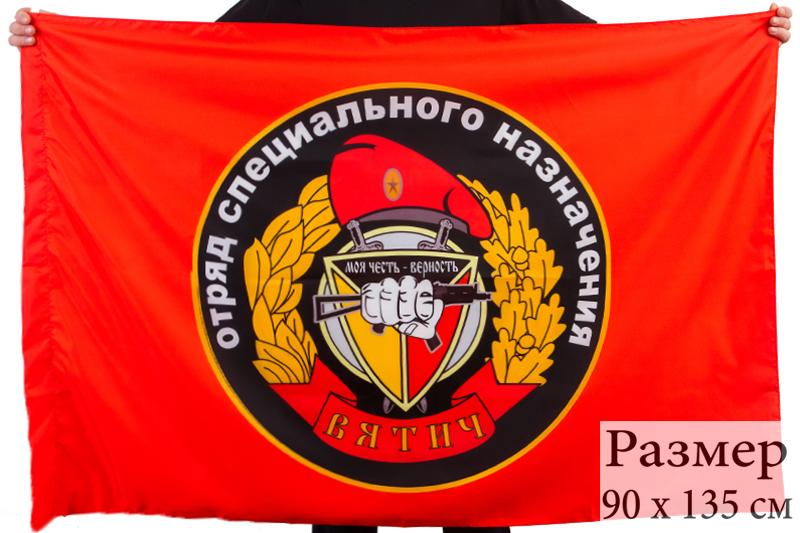 Флаг Спецназа ВВ 15 ОСН Вятич