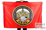 """Флаг Спецназа ВВ """"16 ОСН Скиф"""""""