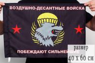Флаг Спецназа ВДВ «Побеждают сильнейшие»