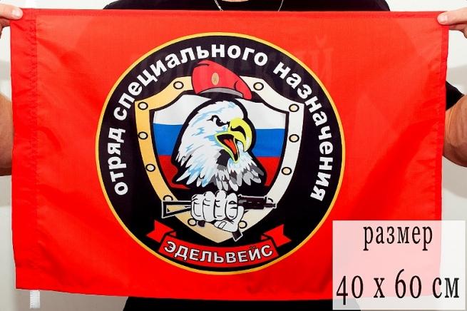 """Флаг Спецназа ВВ """"17 ОСН Эдельвейс"""" 40х60 см"""