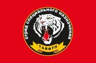 """Флаг Спецназа ВВ """"21 ОСН Тайфун"""""""