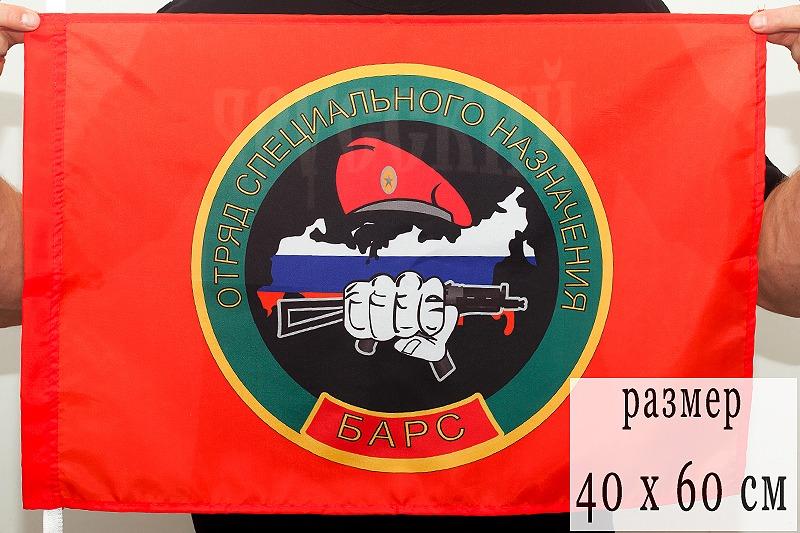 "Флаг Спецназа ВВ ""26 ОСН Барс"" 40х60 см"