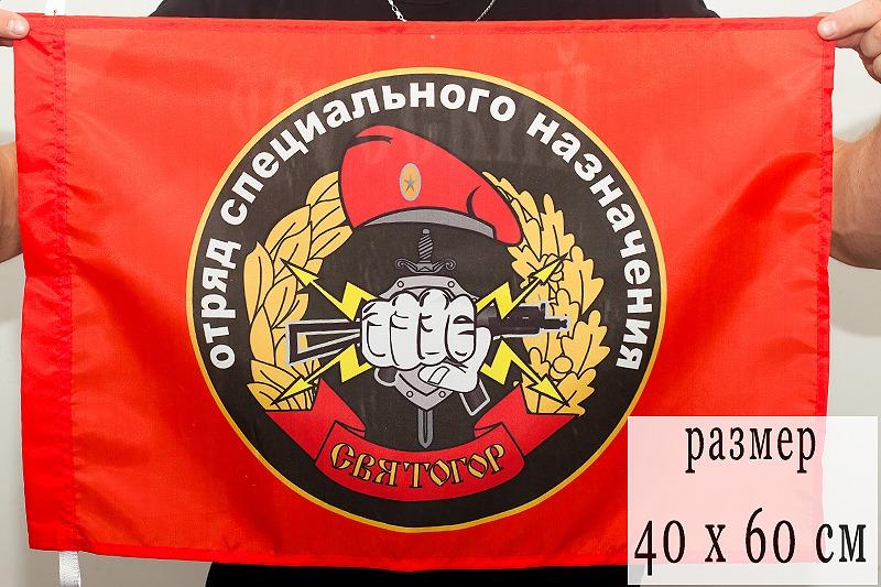 Флаг Спецназа ВВ 30 ОСН Святогор 40х60