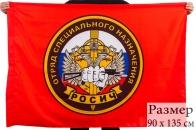 """Флаг Спецназа ВВ """"7 ОСН Росич"""""""
