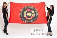 """Флаг спецназа ВВ """"Победишь себя - будешь непобедим"""""""