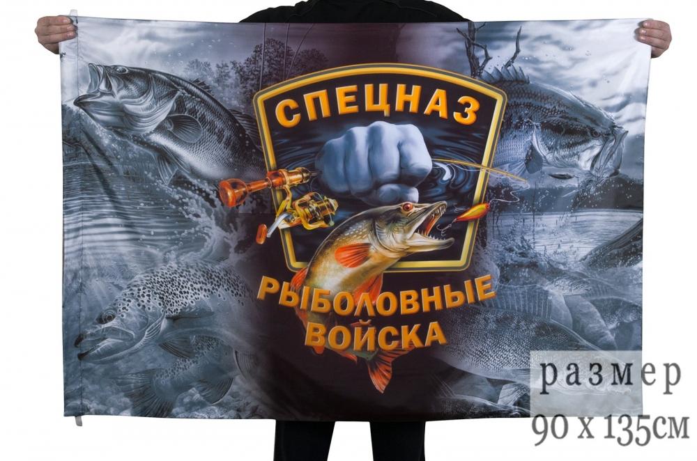 """Купите флаг """"Спецназ Рыболовных войск"""" с доставкой и оплатой на выбор"""