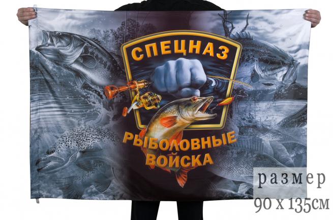 Флаг Спецназ Рыболовных войск