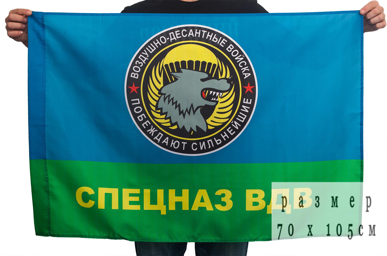 Флаг «Спецназ ВДВ» 70x105 см
