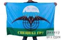 Флаг Спецназа ГРУ