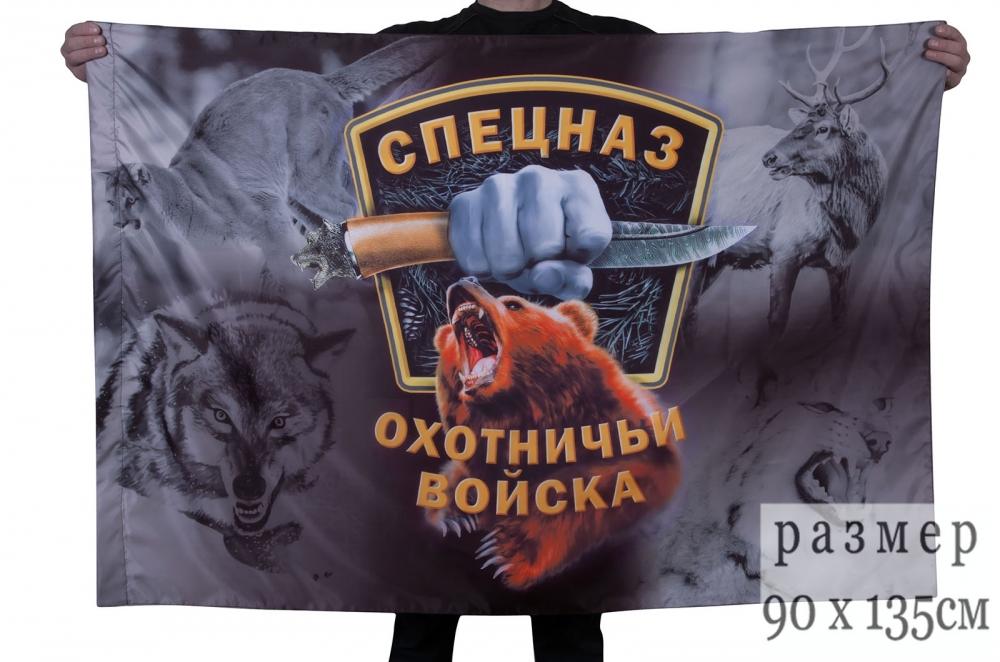 Купить флаг Спецназа Охотничьих войск в любом размерном формате