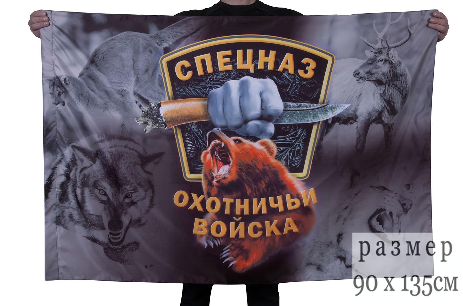 Оригинальные флаги охотничьи войска