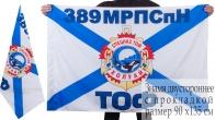 "Флаг Спецназа ТОФ ""389 МРПСпН"""