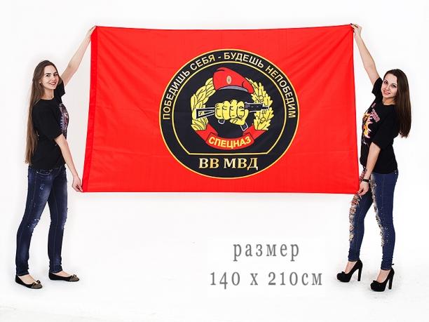 Флаг Спецназа ВВ МВД 140x210 см