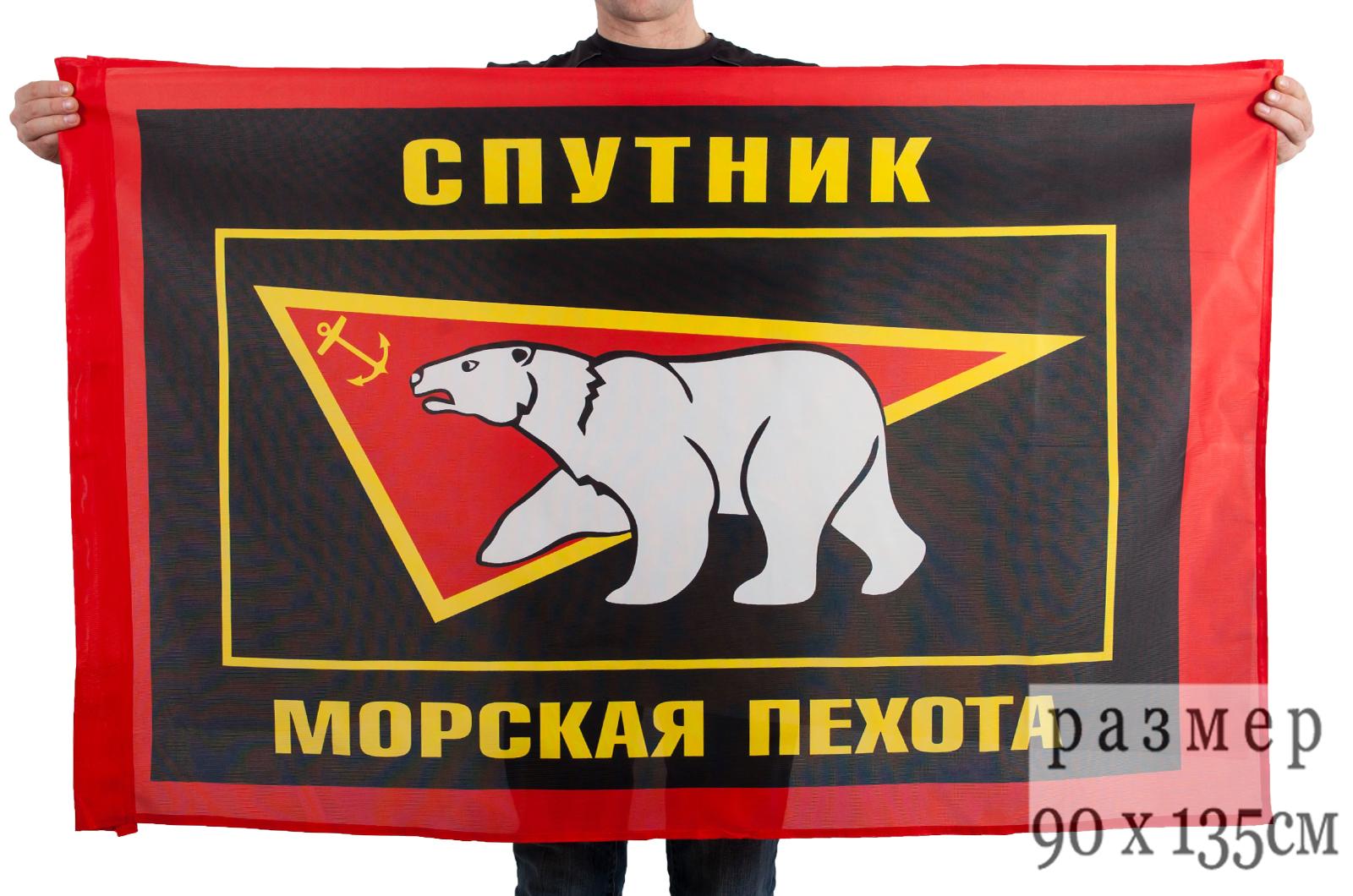 """Флаг """"Спутник"""" МП РФ (на сетке)"""
