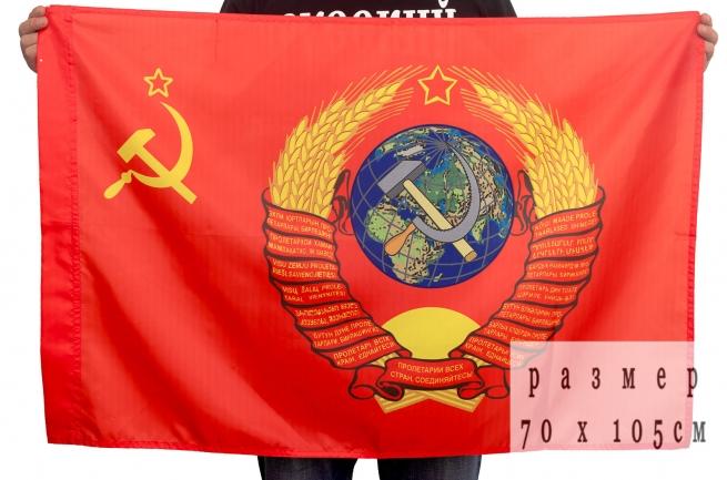 Купить флаг СССР с гербом 70x105