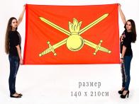 Флаг Сухопутных войск 140x210 см