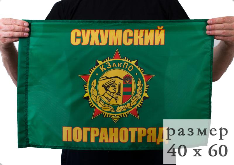 Флаг «Сухумский пограничный отряд» 40x60 см