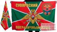 Флаг Суоярвского пограничного отряда