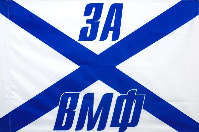 Флаг ВМФ РФ купить в Военпро