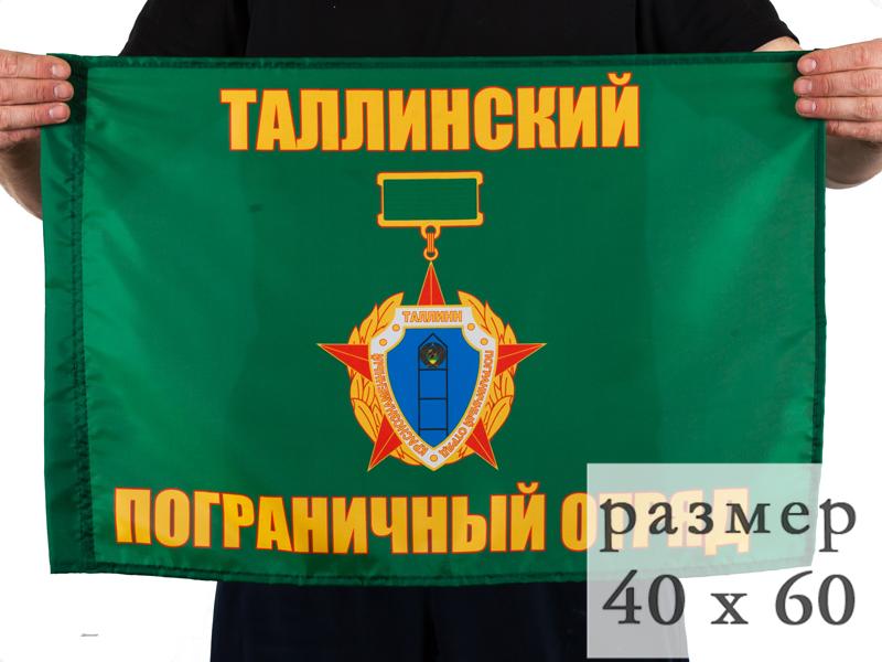 Флаг Таллинский погранотряд 40x60 см