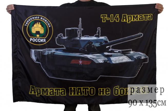 """Флаг """"Танк Т-14 Армата"""""""