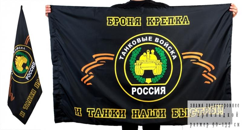 """Флаг """"Танковые войска"""""""