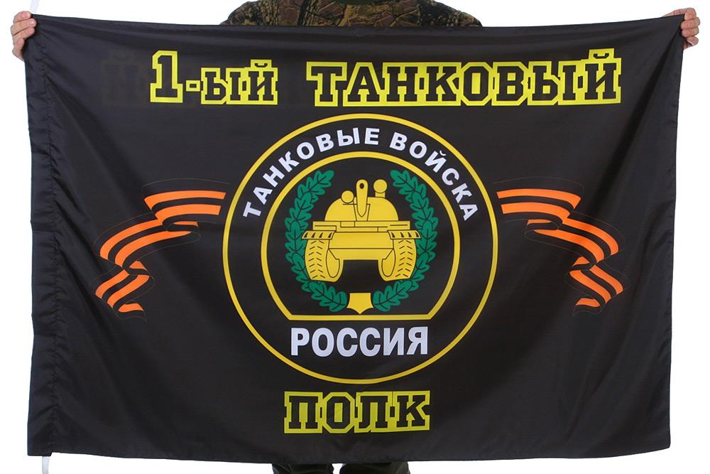 """Флаг """"1-й танковый полк"""""""