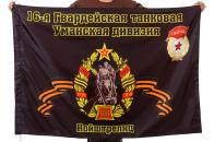 """Флаг """"16-я танковая дивизия"""""""