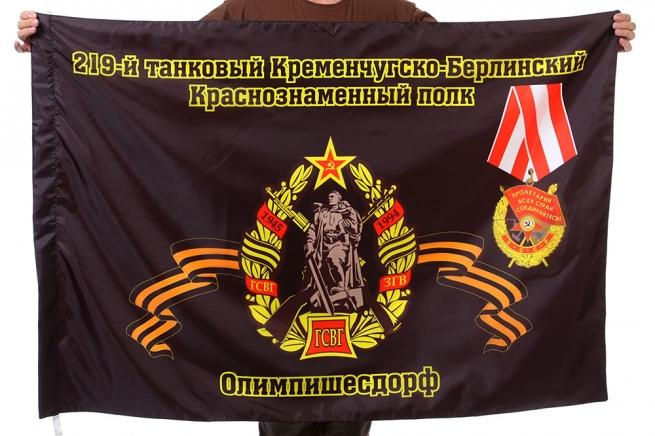 """Флаг """"219-й танковый полк"""""""