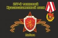 """Флаг """"237-й танковый Краснознаменный полк. Дзержинск"""""""