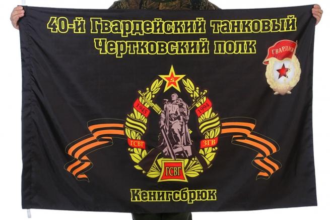"""Флаг """"40-й танковый полк"""""""