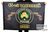 """Флаг """"45-й танковый полк"""""""