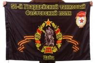 """Флаг """"51-й танковый полк"""""""