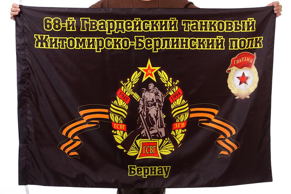 """Флаг """"68-й танковый полк"""""""