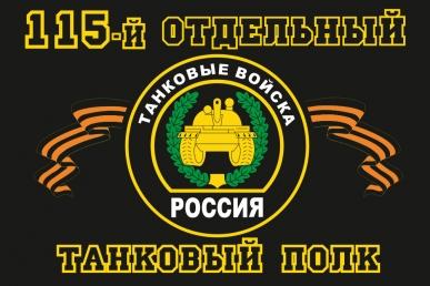"""Флаг """"115-й отдельный танковый полк"""""""