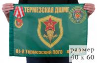 """Флаг """"Термезская ДШМГ"""""""