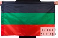 Флаг Терского Казачьего войска 70x105 см