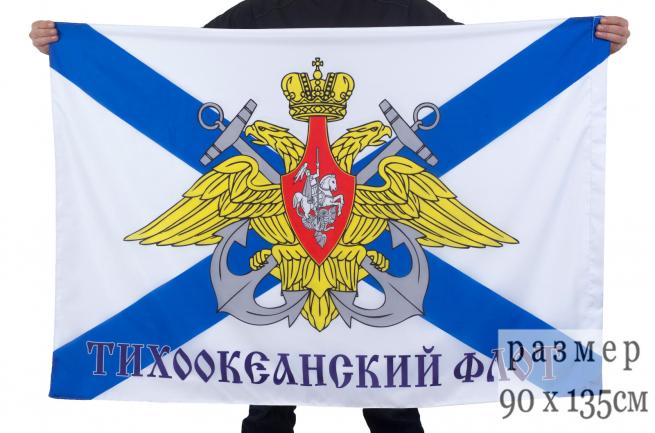 Флаг Тихоокеанский флот, день Тихоокеанского флота России, моряк Тихоокеанского флота, авиация Тихоокеанского флота, Тихоокеанский флот России