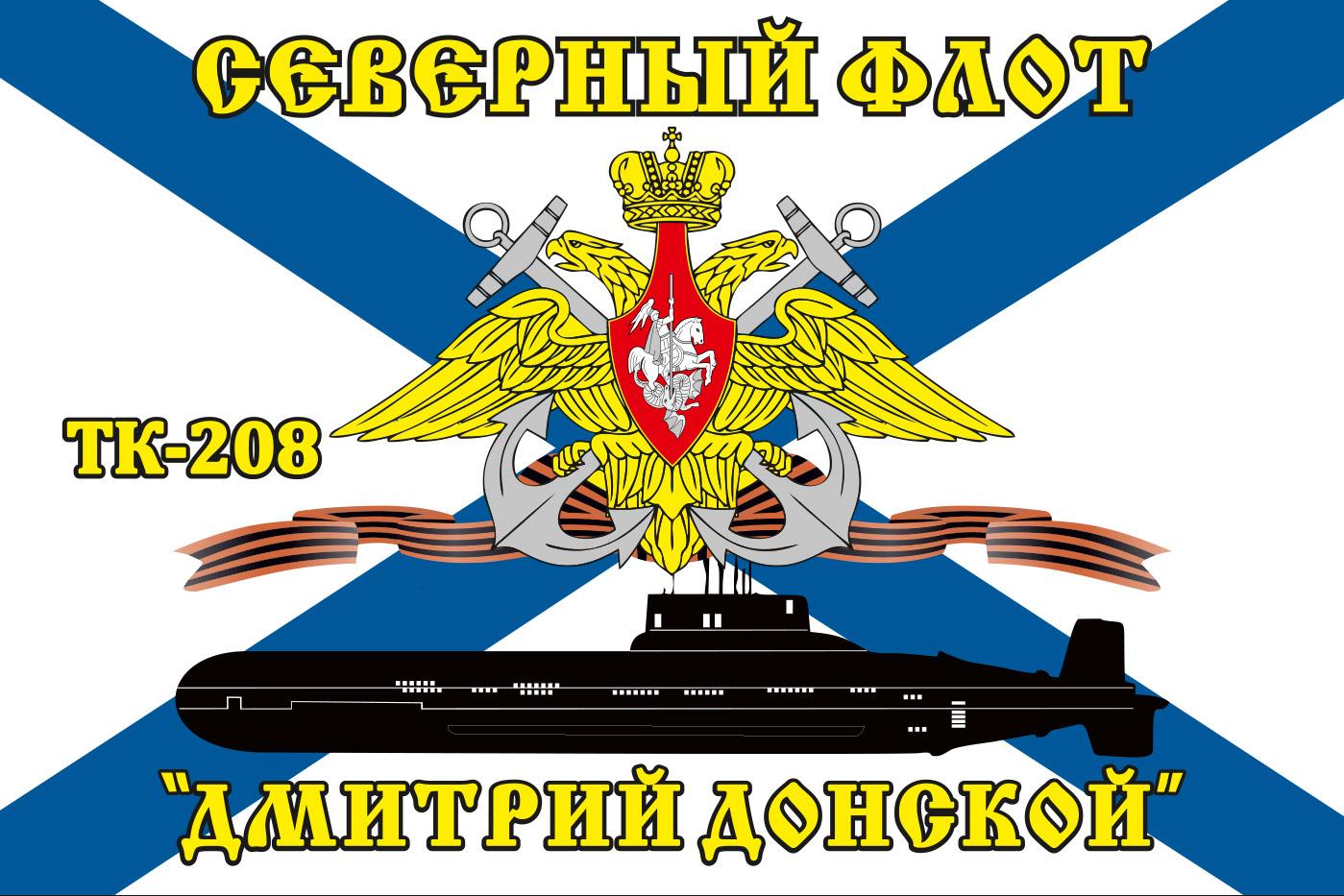 Флаг ТК-208 «Дмитрий Донской»