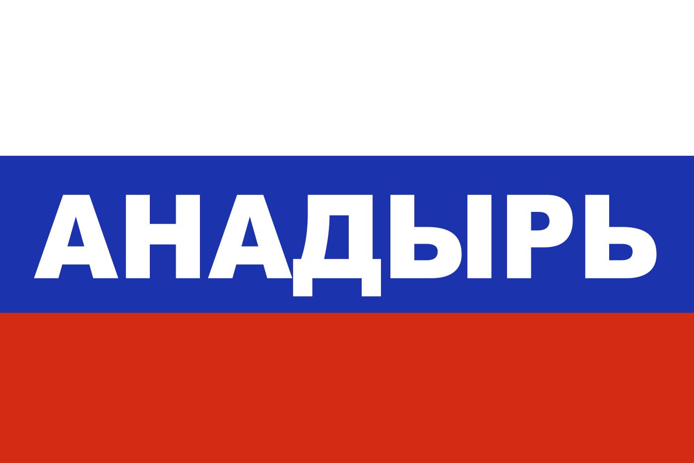 Флаг триколор Анадырь