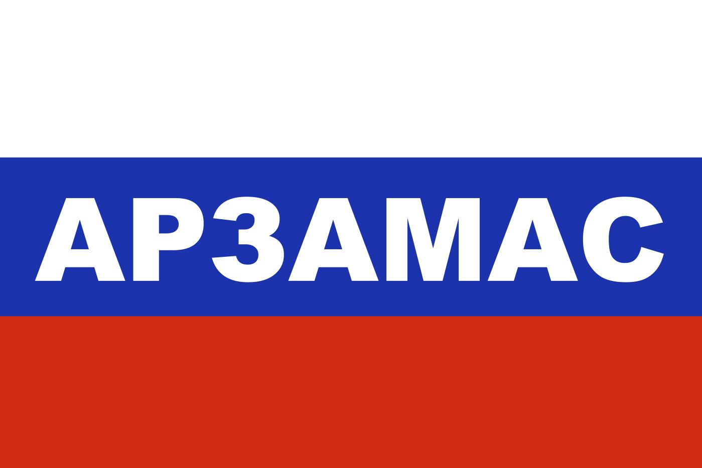 Флаг триколор Арзамас