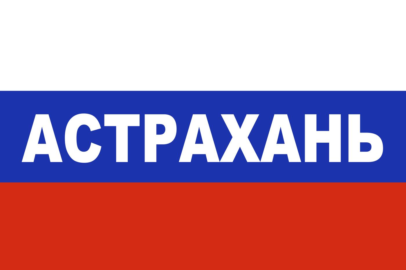 Флаг триколор Астрахань